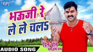Bhauji Re Le Le Chala Dil Bole Bam Bam Bam - Pawan Singh - Bhojpuri Kanwar Songs 2016 new