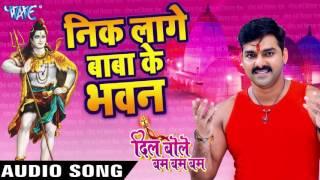 Nik Lage Baba Ke Bhawan. Dil Bole Bam Bam Bam - Pawan Singh - Bhojpuri Kanwar Songs 2016 new