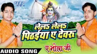 Lela  Lela Pithaiya Ae Devaru Ae Bhola Ji - Ankush Raja - Bhojpuri Kanwar Songs 2016 new