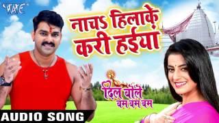 Nacha Hilake KariHaiya Dil Bole Bam Bam Bam - Akshra Singh - Bhojpuri Kanwar Songs 2016 new