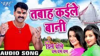 Tabah Kaile Bani Dil Bole Bam Bam Bam - Pawan Singh - Bhojpuri Kanwar Songs 2016 new
