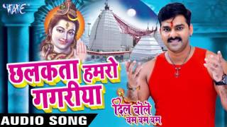 Dil Bole Bam Bam Bam - Pawan Singh & Priyanka Singh - Bhojpuri Kanwar Songs 2016