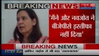 Navjot has quit BJP, not me: Navjot Singh Sidhu's MLA wife Navjot is still in party