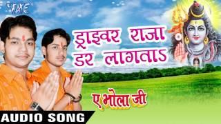 Ae Bhola Ji - Ankush Raja - Bhojpuri Kanwar Songs 2016 new