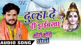 Dulha De Di Driverawa Bhole Bhole Boli - Khesari Lal - Bhojpuri Kanwar Songs 2016 new