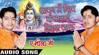 Sawan Me Shiv Ke Manai Lihal Jao. Ae Bhola Ji - Ankush Raja - Bhojpuri Kanwar Songs 2016 new