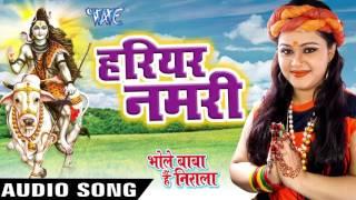 Hariyar Namari - Bhole Baba Hai Nirala - Anu Dubey - Bhojpuri Kanwar Songs 2016 new