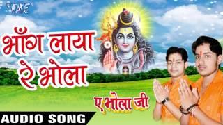 Bhang Laya Re Bhola - Ae Bhola Ji - Ankush Raja - Bhojpuri Kanwar Songs 2016 new