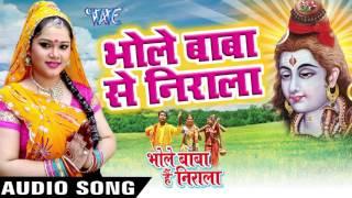 Bhole Baba Hai Nirala - Anu Dubey - Bhojpuri Kanwar Songs 2016 new