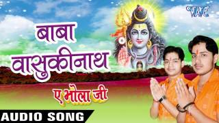 Baba Basukinath - Ae Bhola Ji - Ankush Raja - Bhojpuri Kanwar Songs 2016 new