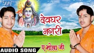 Devghar Nagari - Ae Bhola Ji - Ankush Raja - Bhojpuri Kanwar Songs 2016 new