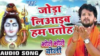 Joda Liaaib Ham Patoh Bhole Bhole Boli - Khesari Lal & Priyanka Roy - Bhojpuri Kanwar Songs 2016 new