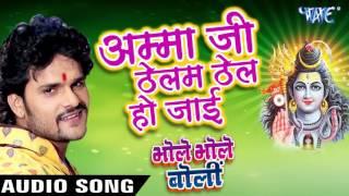 Amma Ji Thelam Thel Ho Jai. Bhole Bhole Boli - Khesari Lal - Bhojpuri Kanwar Songs 2016 new
