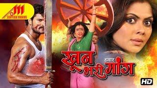 Khoon Bhari Hamar Mang || Bhojpuri Full Movie || Khesari Lal Yadav, Pakhi Hegde