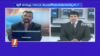 Discussion on Stock Market Exchange Money Money(21-07-2016)   iNews
