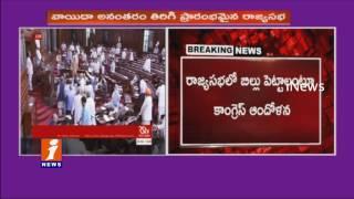 Congress Distrupts Rajya Sabha Over AP Special Status Private Member Bill | iNews