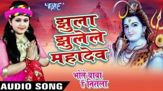 Jhula Jhule Mahadev Bhole Baba Hai Nirala - Anu Dubey - Bhojpuri Kanwar Songs 2016 new