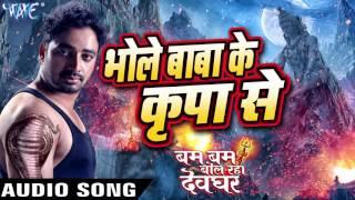 Bhole Baba Ke Kripa Se Bam Bam Bol Raha Devghar - Sanjeev Mishra - Bhojpuri Kanwar Songs 2016 new