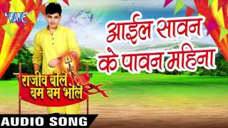 Aail Sawan Ke Pawan Mahina. Rajeev Bole Bam Bam Bhole - Rajeev Mishra - Bhojpuri Kanwar Songs 2016 new