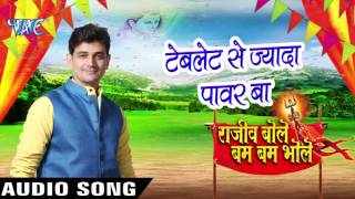 Tablet Se Jyada Power Ba Rajeev Bole Bam Bam Bhole - Rajeev Mishra - Bhojpuri Kanwar Songs 2016