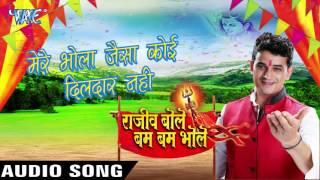 Mere Bhola Jaisa Dildar Nahi . Rajeev Bole Bam Bam Bhole - Rajeev Mishra - Bhojpuri Kanwar Songs