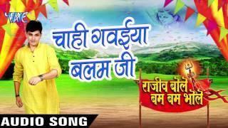 Rajeev Bole Bam Bam Bhole - Rajeev Mishra - Bhojpuri Kanwar Songs 2016 newa