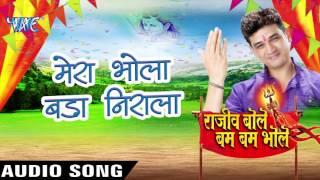 Rajeev Bole Bam Bam Bhole - Rajeev Mishra - Bhojpuri Kanwar Songs 2016 new