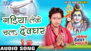 Gadiya Leke Chala Devghar Shobhela Devghar Sawan Me - Golu Gold - Bhojpuri Kanwar Songs 2016 new