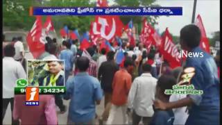 Tension in Anantapur | CPI Dharna over to Convert Amaravati as Free Zone | iNews