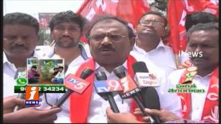 CPI Leaders Rally in Guntur over TO pass KVP Bill | iNews