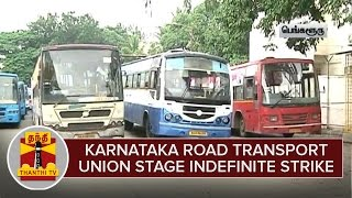 Karnataka Bus Strike : Karnataka Road Transport Union stage Indefinite strike demanding 35 percent wage increase