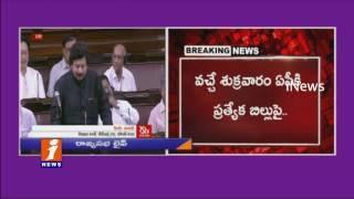 Rajya Sabha Session | Discussion On AP Special Status Bill | iNews