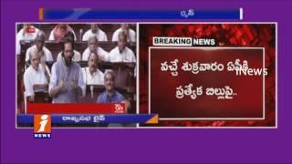 Rajya Sabha | Congress Demands Voting On AP Special Status Bill | iNews