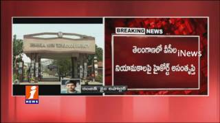 High Court Unhappy with Telangana VC Appointment | iNews