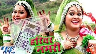 Hariyar Namari Hariyar Namari - Bhole Baba Hai Nirala - Anu Dubey - Bhojpuri Kanwar Songs 2016 new