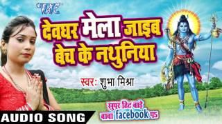 Devghar Mela Jaib Bech Ke Nathuniya Super Hit Bade Baba Facebook Pa - Shubha Mishra - Bhojpuri Kanwar Songs 2016 new