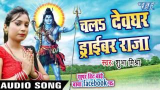 Chala Devghar Driver Raja  Super Hit Bade Baba Facebook Pa - Shubha Mishra - Bhojpuri Kanwar Song 2016