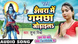 Anchara Me Gamcha Jodail Super Hit Bade Baba Facebook Pa - Shubha Mishra - Bhojpuri Kanwar Songs 2016 new