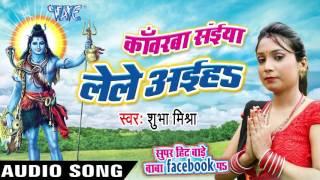 Kanwarawa Saiya Lele Aaiha Super Hit Bade Baba Facebook Pa - Shubha Mishra - Bhojpuri Kanwar Song 2016