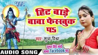Super Hit Bade Baba Facebook Pa - Shubha Mishra - Bhojpuri Kanwar Songs