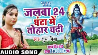 Jalawa 24 Ghanta Me Tohar Chadi . Super Hit Bade Baba Facebook Pa - Shubha Mishra - Bhojpuri Kanwar Songs