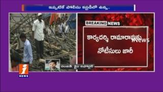 Notices To Film Nagar Cultural Centre Chairman K S Rama Rao In Building Collapse Case | iNews