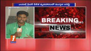 TS Govt May Cancel  EAMCET 2  Three Arrested in Paper Leakage | iNews