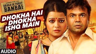 DHOKHA HAI DHOKHA ISHQ MAIN Audio Song BABUJI EK TICKET BAMBAI  Rajpal Yadav, Bharti Sharma
