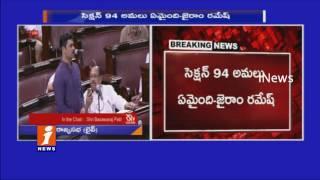 Hot Discussion On AP Reorganisation Act In Rajya Sabha | AP Special Status | iNews