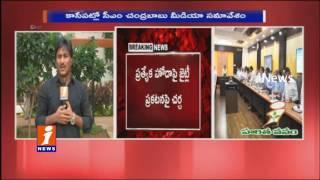 Chandrababu Naidu Emergency Meeting Over Andhra Special Status | iNews