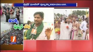 Krishna Pushkaralu Effects Anthya Godavari Pushkaralu | iNews