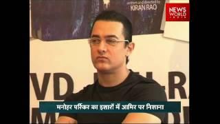 Manohar Parrikar Rakes Up Aamir Khan's Controversial Remark, Dubs It 'Arrogant'