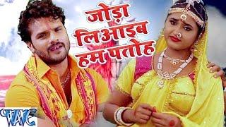 Joda Liaaib Ham Patoh Bhole Bhole Boli - Khesari Lal & Kajal Raghwani - Bhojpuri Kanwar Songs 2016