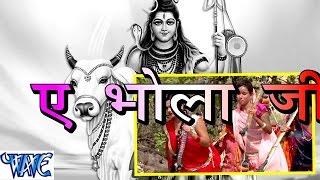Bhai ANkush Raja Ae Bhola Ji - Ankush Raja - Casting - Bhojpuri Kanwar Songs 2016 new